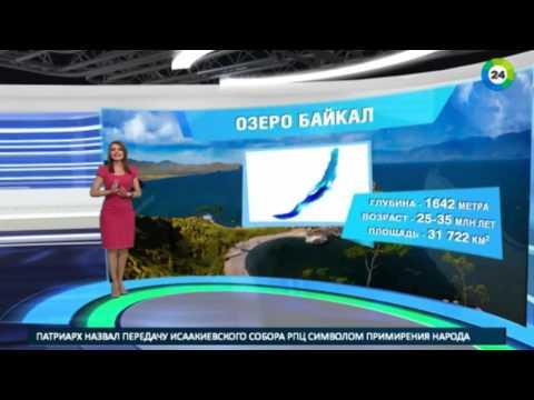 «Богатое озеро»: интересные факты о Байкале - МИР24
