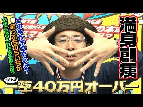 【ボートレース大村×ういち】ういちが大村の舟券800万円分買うってよ。第12戦