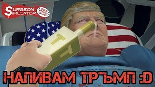 Surgeon Simulator [BG] - Оперираме Доналд Тръмп!