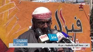 تغطيات تعز | جمعة الثورة والمقاومة .. حيـاة | يمن شباب