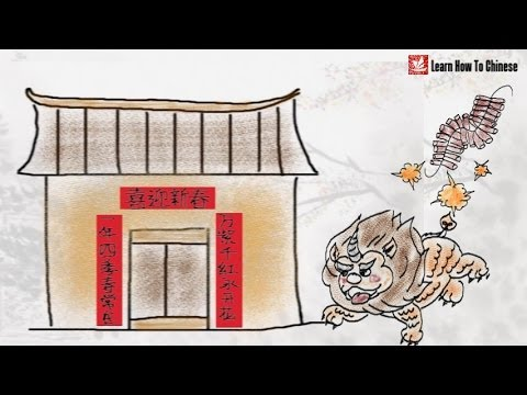 The Story of Nian - A Chinese New Year Story