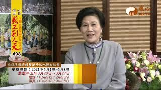 【水陸法會義工利人天498】| WXTV唯心電視台