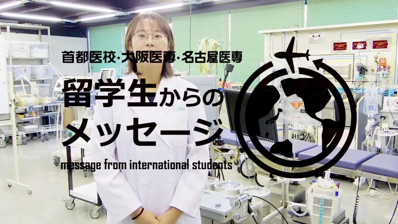 【首都医校ch】 留学生Interview-初 芳竹(中国出身)