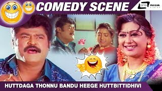 Namma Vamshada Kattege Neeru Haisi | Vamshakkobba | Jaggesh | Rekha Das | Comedy Scene-1