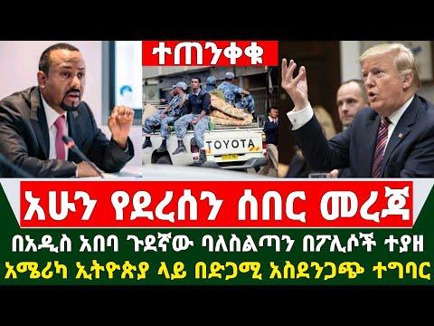 Ethiopia ሰበር መረጃ – በአዲስ አበባ ጉደኛው ባለስልጣን በፖሊሶች ተያዘ | አሜሪካ ኢትዮጵያ ላይ በድጋሚ አስደንጋጭ ተግባር  | Abel birhanu