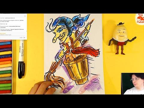 Добрая БАБА ЯГА из Русской сказки рисование для детей