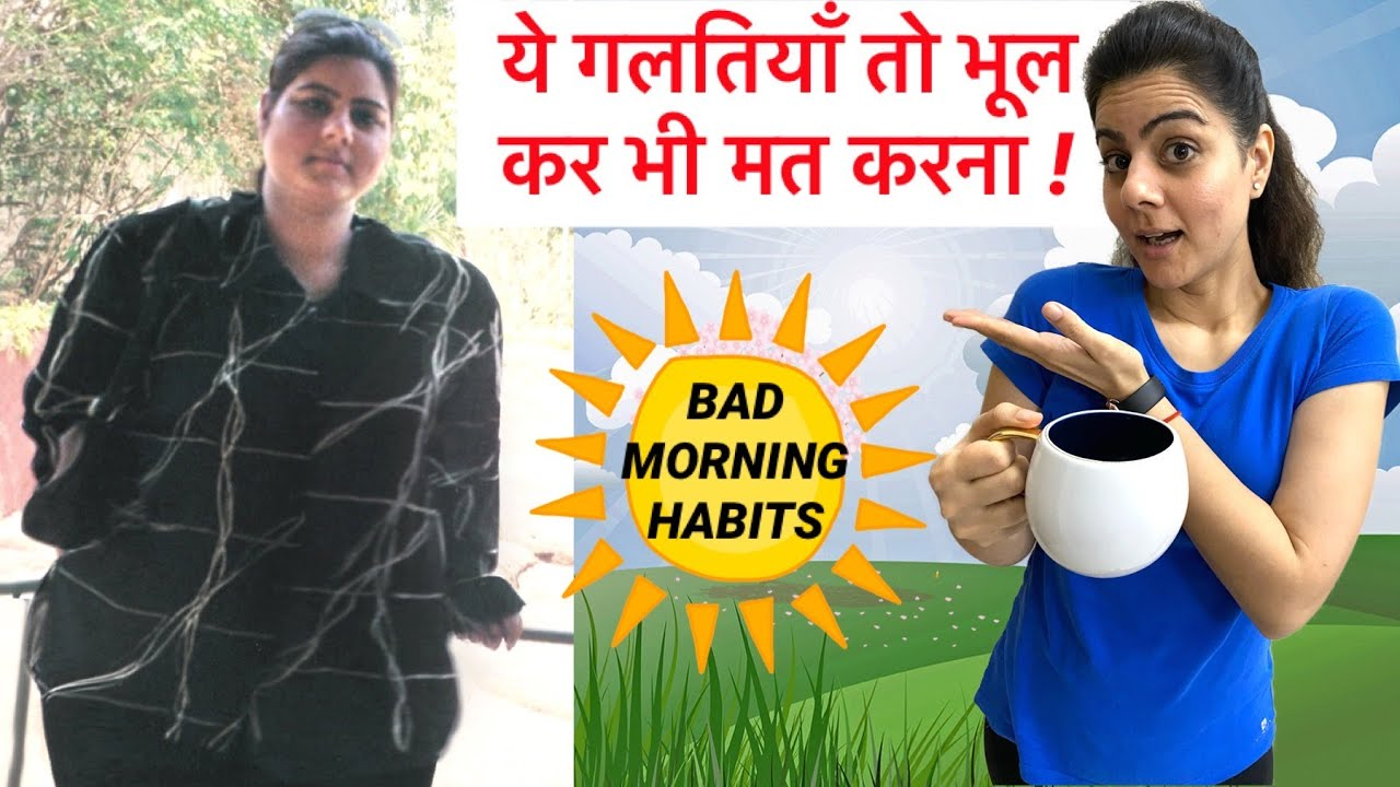 My 9 Morning Habits Which Made Me Fat |  Bhool Se Ye Weight Loss Mistakes Mat Karna