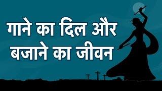 गाने का दिल और बजाने का जीवन Gane Ka Dil Aur Bajane Ka Jeevan