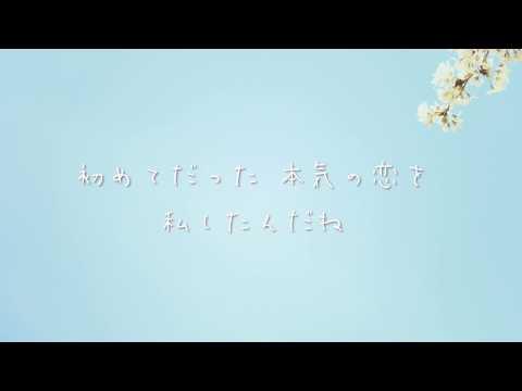 桜舞う花を風に乗せて、この想いを花びらに染めて (Việt Sub)