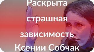 Раскрыта страшная зависимость Ксении Собчак