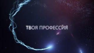 Твоя профессия 1 Работа - Логист и кладовщик(, 2013-11-11T21:05:47.000Z)