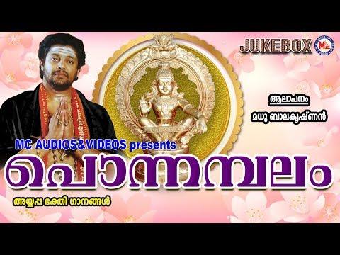 പൊന്നമ്പലം | Ponnambalam | Hindu Devotional Songs Malayalam | Ayyappa Songs Malayalam
