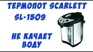 Термопот Scarlett SL-1509 нет подачи воды.