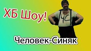 Бульдог Шоу ( ХБ ) - Человек Синяк