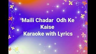 MAILI CHADAR ODH KE KAISE - KARAOKE WITH LYRICS