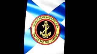 Символика морской пехоты России для ОС Андроид