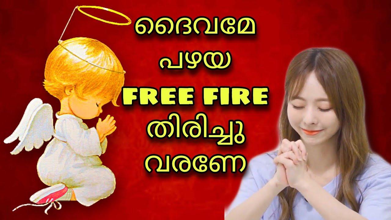 ദൈവമേ പഴയ Free Fire തിരിച്ചു വരണേ 🥺