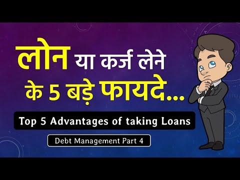 Top 5 Advantages of taking Loans or DEBTs in Hindi - 4
