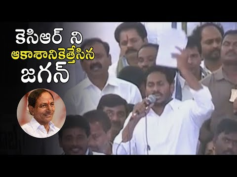 YS Jagan First Time Praises CM KCR | Praja Sankalpa Yatra | Andhra Pradesh | Political Qube