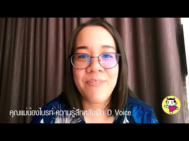 D Voice ดีจริงหรือที่จะช่วยโค้ชแม่ออกเสียงให้ดี?