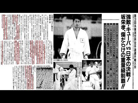 坂栄孝 空手世界大会 決勝戦