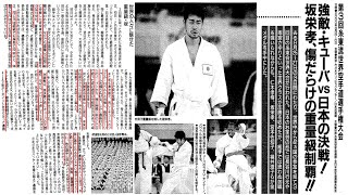L.モンタール(キューバ) vs 坂 栄孝(日本)
