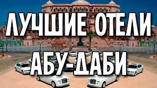 Лучшие отели Абу-Даби(Купить билеты в Абу-Даби можно здесь - https://goo.gl/FTrXUk http://www.5-zvezd.com/aziya/emirates/luchshie-oteli-abu-dabi/ Группа 5-Zvezd в VK ..., 2016-11-23T07:34:48.000Z)