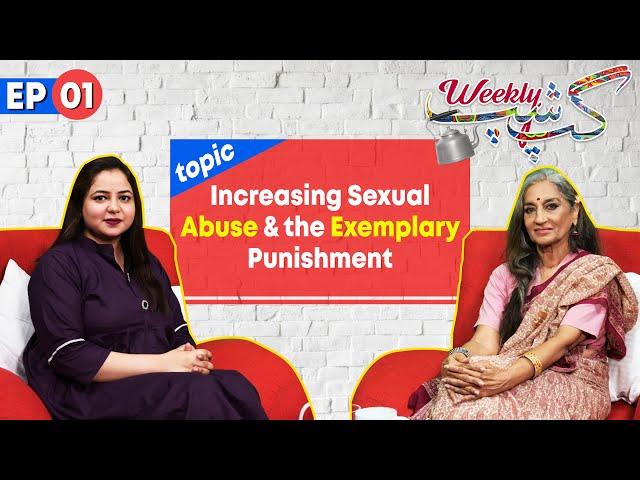 Increasing Sexual Abuse In Pakistan | Weekly Ghup Shup | EP 01