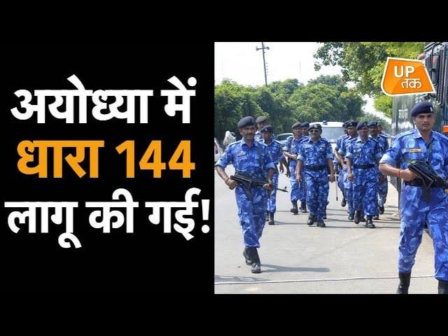 Ayodhya में लगा दी गई धारा 144!