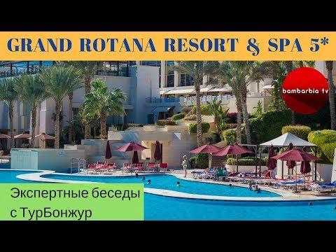 ЕГИПЕТ, обзор отеля GRAND ROTANA RESORT & SPA 5* | Экспертные беседы с ТурБонжур