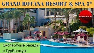 ЕГИПЕТ, обзор отеля GRAND ROTANA RESORT & SPA 5*   Экспертные беседы с ТурБонжур