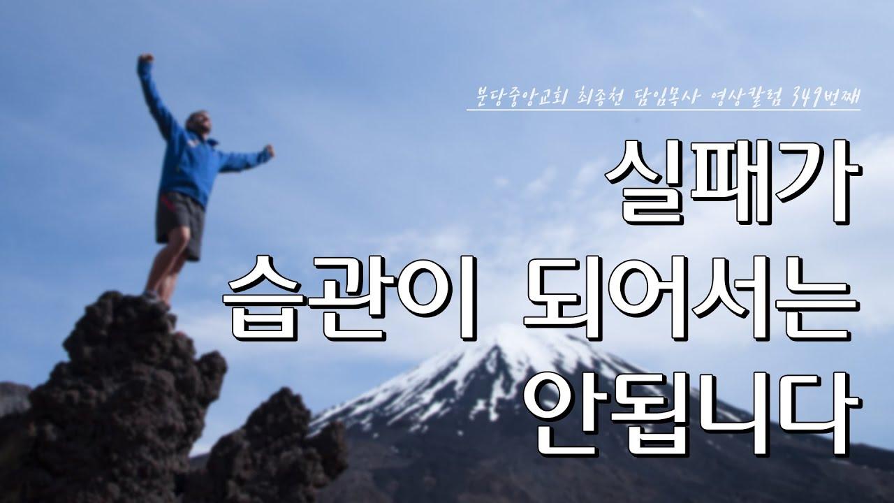 분당중앙교회 최종천 담임목사 영상 칼럼 349번째 (4월 13일)