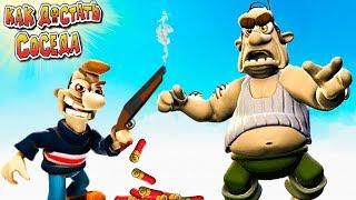 ОХОТА НА СОСЕДА! Последние ПАКОСТИ и ФИНАЛ Игры Как Достать Соседа от Cool GAMES