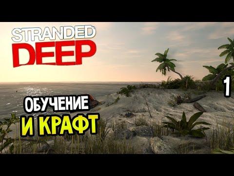 Stranded Deep Прохождение На Русском #1 — ОБУЧЕНИЕ И КРАФТ
