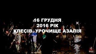 Масовий видобуток бурштину. 16 грудня 2016 року. Клесів. Ексклюзивне відео «Четвертої влади»