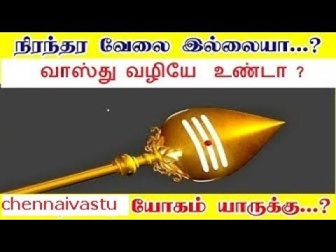 நிரந்தர வேலை இல்லையா   அரசாங்க வேலை, நல்ல & நிரந்தர வேலை   job problem solution tamil  chennai vastu