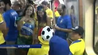На Чемпионате мира по футболу в Бразилии начались