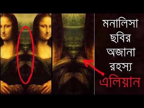 Unsolved Mystery Of Monalisa Painting || Bengali