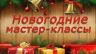 Новогодние мастер-классы подарков и украшений на Новый Год .Новогодний Handmade(, 2014-10-05T19:55:45.000Z)