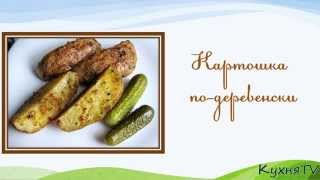 Кулинарный рецепт Гарнира Картошка по деревенски.