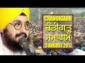 CHANDIGARH SAMAGAM | 3.8.2017 | ਚੰਡੀਗੜ੍ਹ  ਸਮਾਗਮ | FULL DIWAN | Dhadrianwale