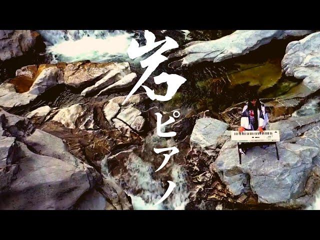 巨大な岩の上でピアノ弾いてみた!絶景×ピアノ「浮世音」Vol. 36 竜宮岩