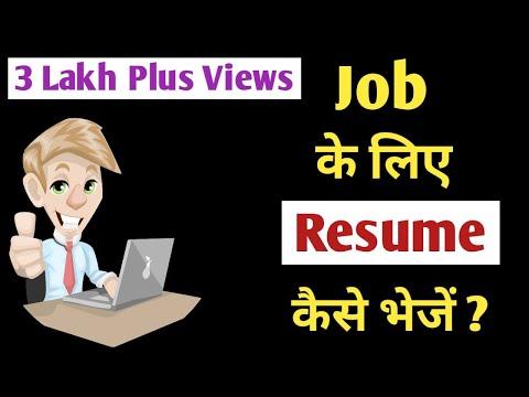 Resume Job क ल ए क स भ ज ह द भ ष