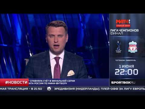 """""""Матч!ТВ"""". 29.05.19 - 07:30. Новости спорта. Финал Суперлиги"""