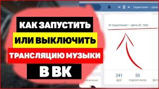 Трансляция музыки Вконтакте, как запустить или выключить?