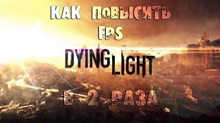 Dying Light КАК ПОВЫСИТЬ FPS Оптимизация и повышение