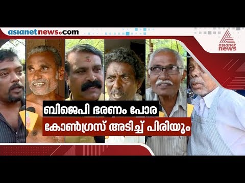 Five State Election Result | Public response from Alappuzha