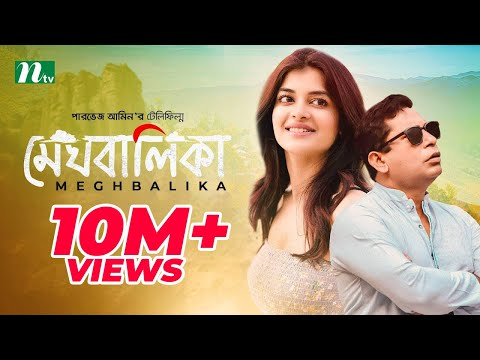 Bangla Natok  Meghbalika (মেঘবালিকা) | Mosharraf Karim, Pakhi-Kolkata Bangla, Madhumita | Telefilm