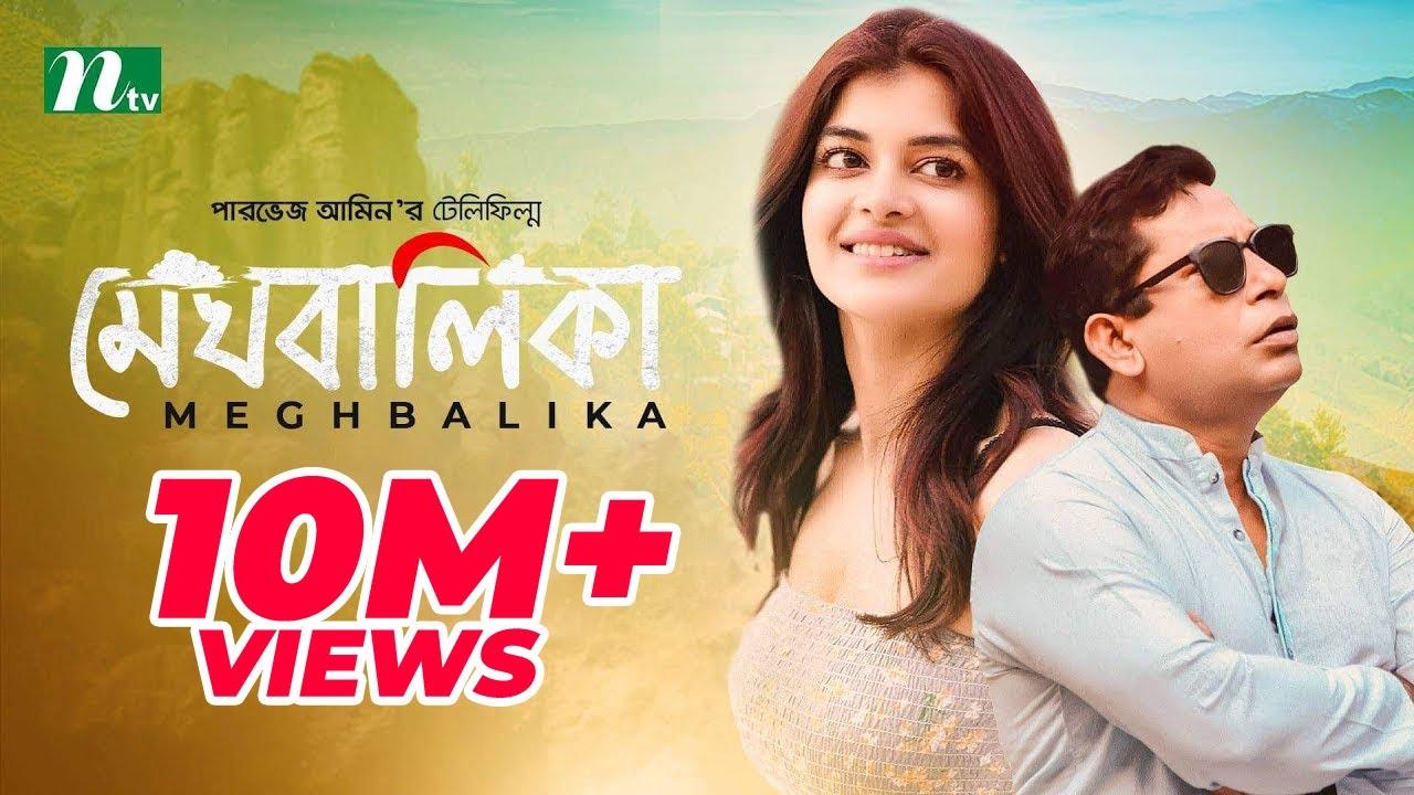 মেঘবালিকা   Meghbalika   Mosharraf Karim, Pakhi-Kolkata Bangla, Madhumita    NTV Eid Natok