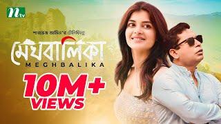 মেঘবালিকা  | Meghbalika | Mosharraf Karim, Pakhi-Kolkata Bangla, Madhumita | NTV Eid Natok